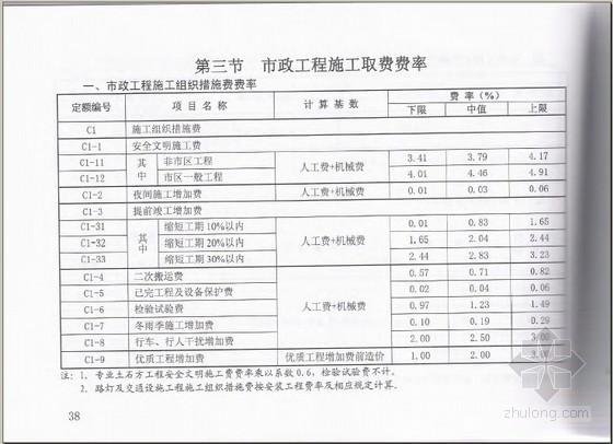 浙江省建设工程施工费用定额(2010版)