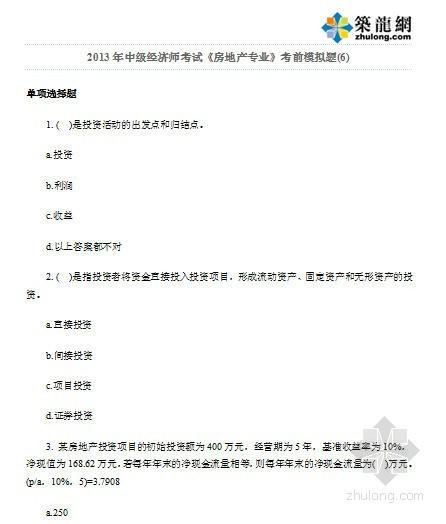 2013年中级经济师考试《房地产专业》考前模拟题及答案(6)