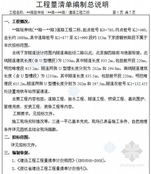 [浙江]道路工程施工招标工程量清单(含招投标系统软件)