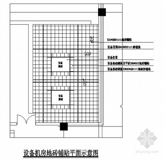 青岛某帆船中心设备机房地面砖铺贴施工详图