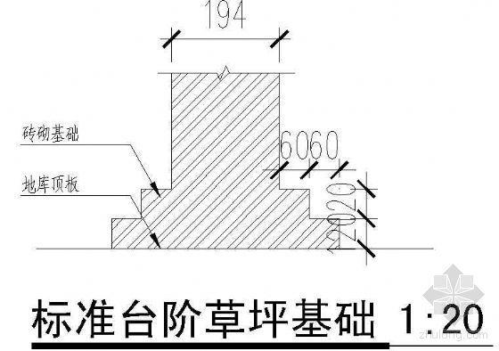 标准台阶草坪基础详图
