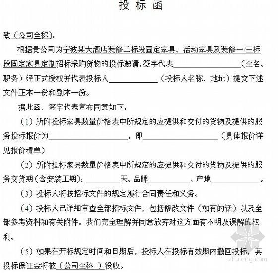 五星酒店家具定制招标文件(27页)