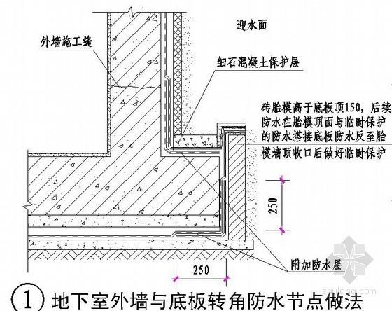 地下室外墙与底板转角防水节点做法详图