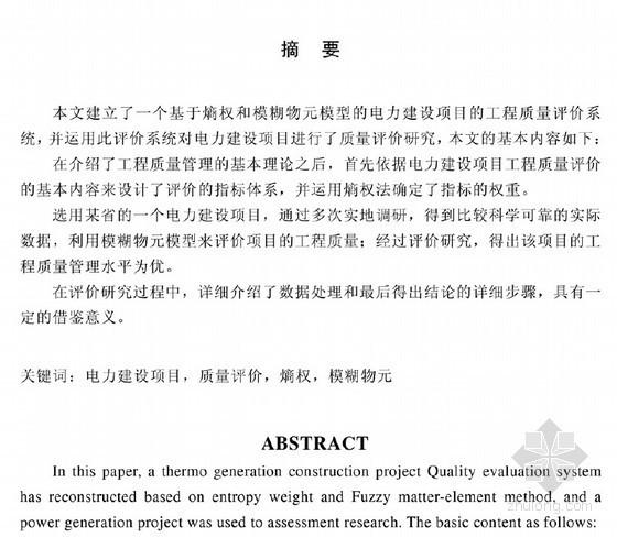 [硕士]电力建设项目工程质量评价研究[2010]