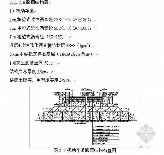 [合肥]市政道路施工组织设计(2011 投标 城市Ⅰ级主干道)