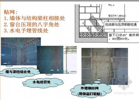 房建工程质量管理优势资料下载-[知名房企]房地产工程质量管理要点(ppt 共41页)