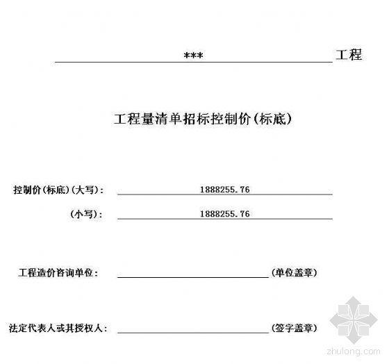 [安徽]钢结构人行天桥清单及组价