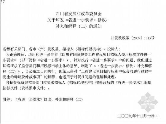 四川省国家投资工程建设项目招标人使用标准文件进一步要求之补充解释(2009)(含2008招标文件范本)