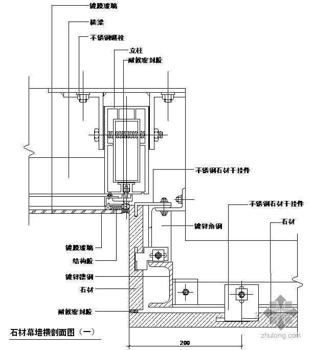 某石材幕墙横剖面节点构造详图(一)