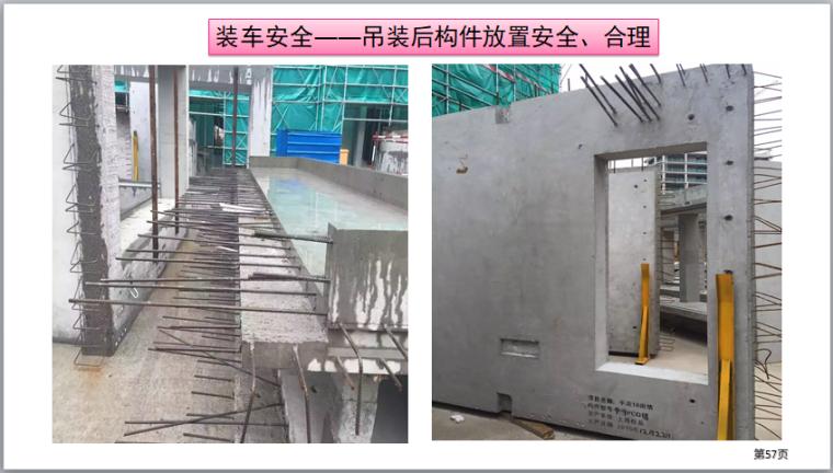 装配式建筑施工安全培训(图文并茂)-装车安全——吊装后构件放置安全、合理