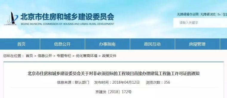 非必须招标项目可直接办理施工许可证,率先在北京实施!