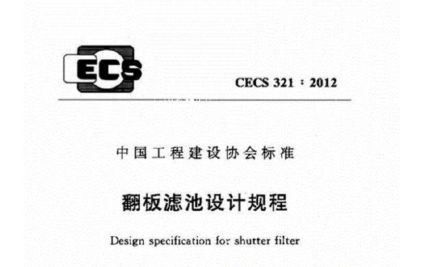 翻板滤池设计规程[附条文说明]CECS321:2012