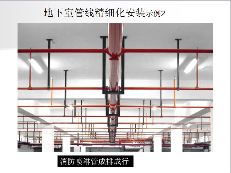 建筑安装精细化施工及常见问题解析(附图丰富,138页)_11