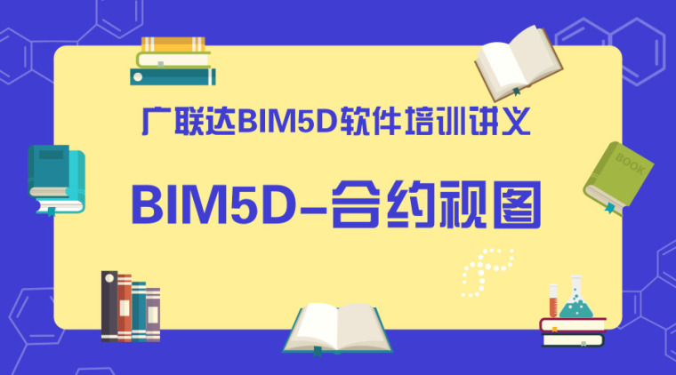 广联达BIM5D软件培训讲义-合约视图