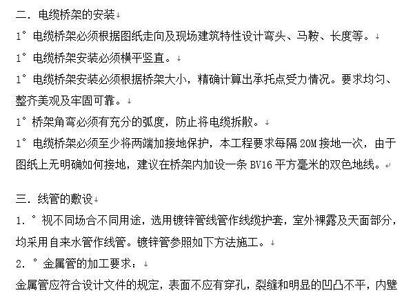 湖南省办公大楼弱电系统工程施工组织方案