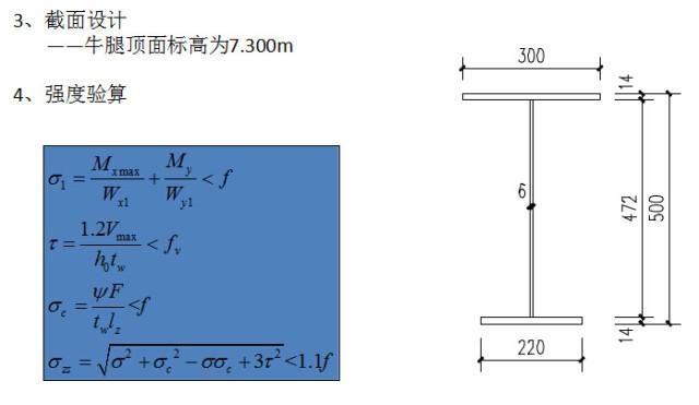 门式刚架轻型钢结构厂房设计_3