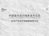 2018中国住宅产业及环保健康趋势论坛