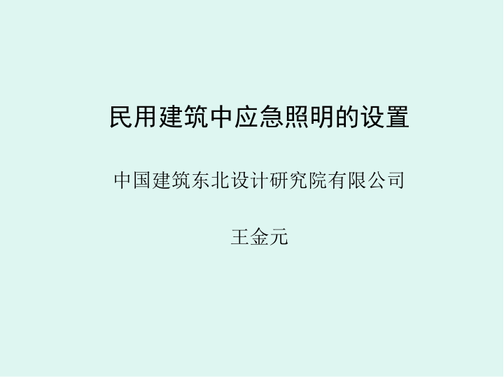 民用建筑中应急照明的设置-王金元