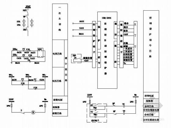 10kV馈出回路保护控制计量原理图