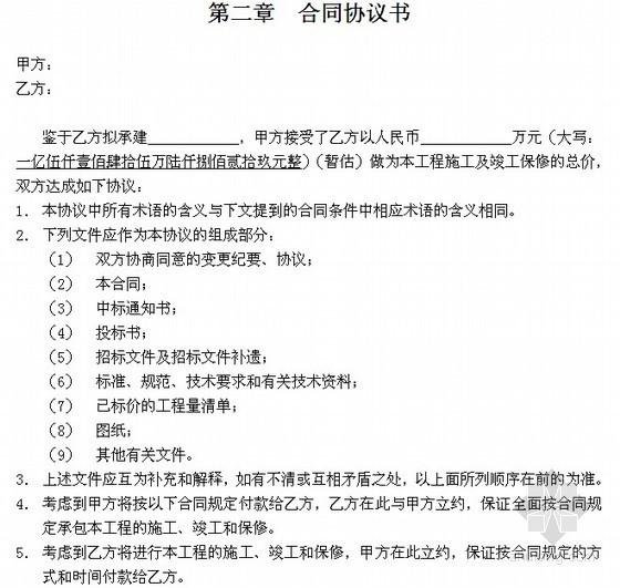 万科地产房地产项目施工合同(66页)