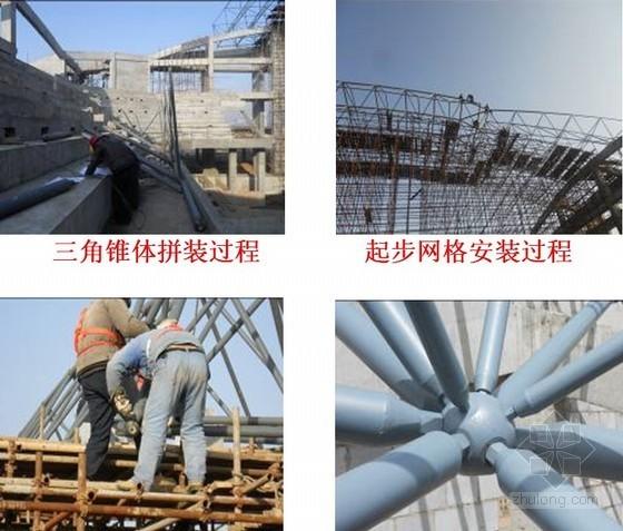 [QC成果]提高屋面网壳结构拼装精度(高空脚手架散装法)