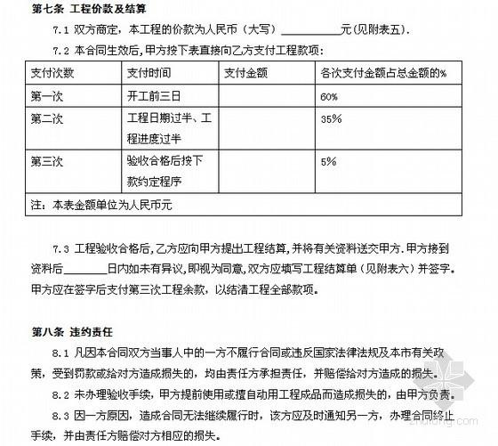 [北京]室内装饰工程施工合同
