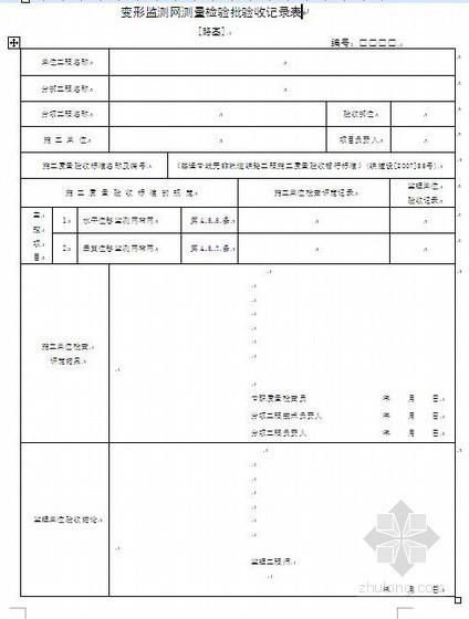 某城际铁路路基工程质量检验记录表
