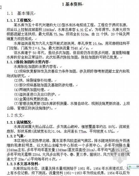 [毕业设计]水利水电工程概算书(完整版)(2009)