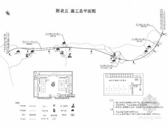 [广东]水泥混凝土路面高速公路投标施工组织设计70页(路桥隧涵)
