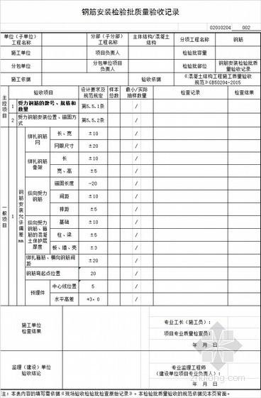 建筑工程地基基础及主体结构分部分项工程检验批质量验收记录表