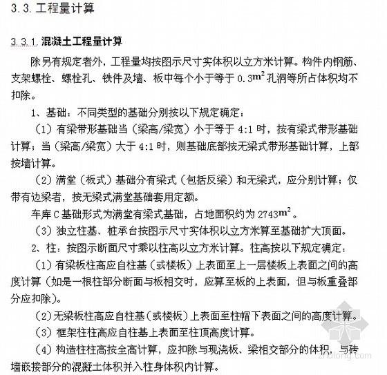 [西安]工程造价专业实习报告(16页)
