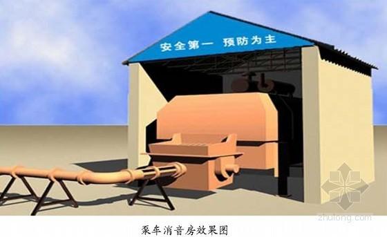 [安徽]电视中心项目安全环境管理策划书