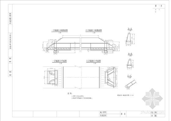 1-1圆管涵设计通用图
