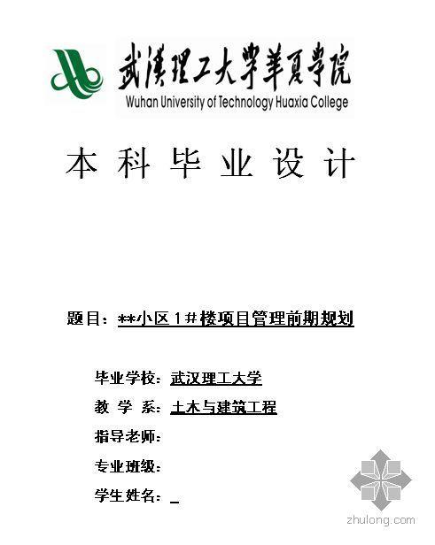 武汉某大学学生毕业设计(框剪高层结构)