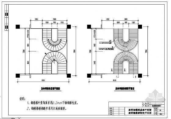 某室内旋转钢结构楼梯详图