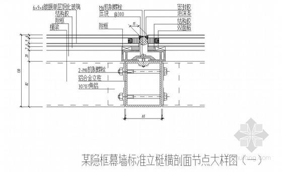 某隐框幕墙标准立梃横剖面节点大样图