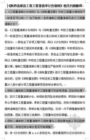 陕西省建设工程工程量清单计价规则相关问题解释