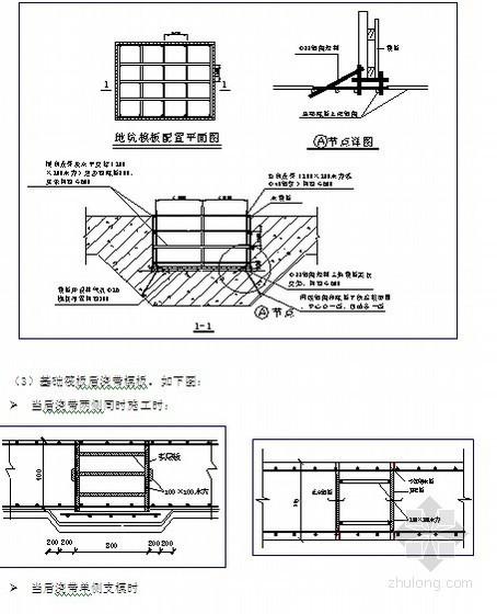 小钢模、大钢模施工方案