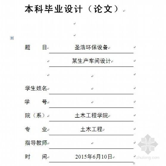 [学士]轻钢厂房生产车间毕业设计计算书(word格式127页)
