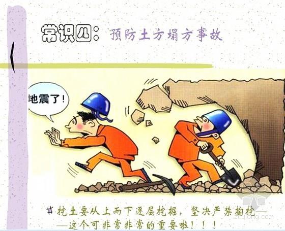 [北京]建筑工人入场安全教育培训讲义(漫画)