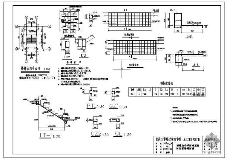 [学士]某房屋课程设计图纸_3