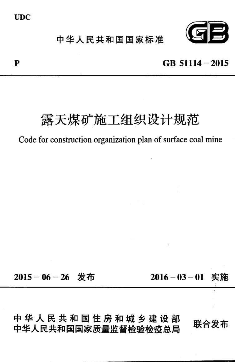 GB51114-2015露天煤矿施工组织设计规范附条文