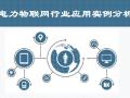 电力物联网行业应用案例26页