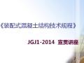 《装配式混凝土结构技术规程》JGJ1-2014讲座