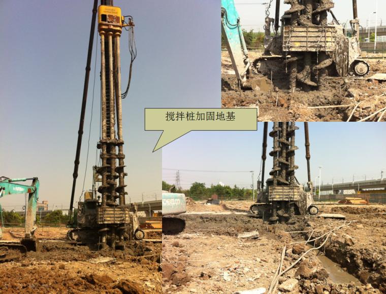 地基与基础工程施工常见质量通病防治培训PPT(124页,图文结合)-搅拌桩加固地基