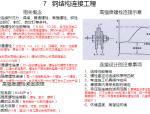 混凝土结构工程、钢结构工程施工规范(95页)