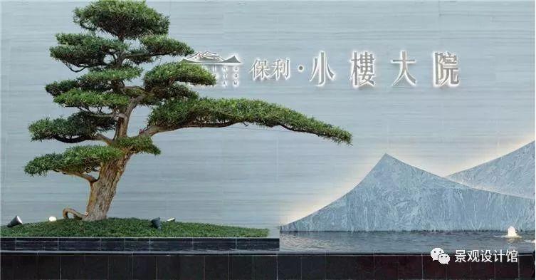 广州保利小楼大院景观案例赏析