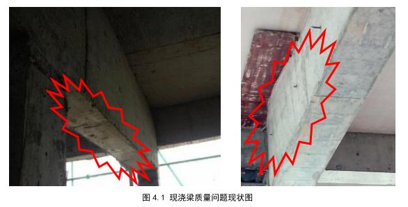 预制叠合板与现浇组合结构质量安全(QC小组)_3