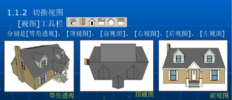 建筑草图大师SketchUp基础讲座(43页)_4