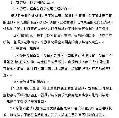 合肥医院综合楼水电施工方案_3